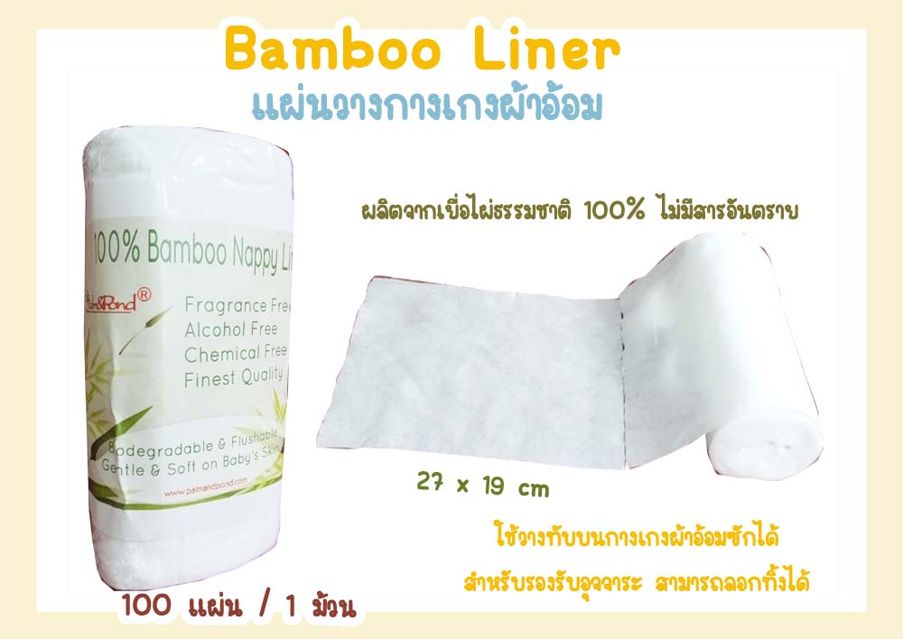 bamboo_liner