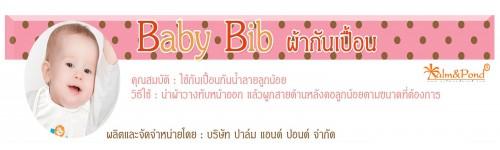 ผ้ากันเปื้อน (Baby Bib)